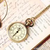 復古翻蓋懷錶男女石英錶 學生手帳本項錬裝飾機械電子掛錶 樂活生活館