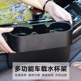 汽車座椅縫隙置物盒多功能飲料架車載水杯架煙灰缸手機支架茶杯座【全館免運】