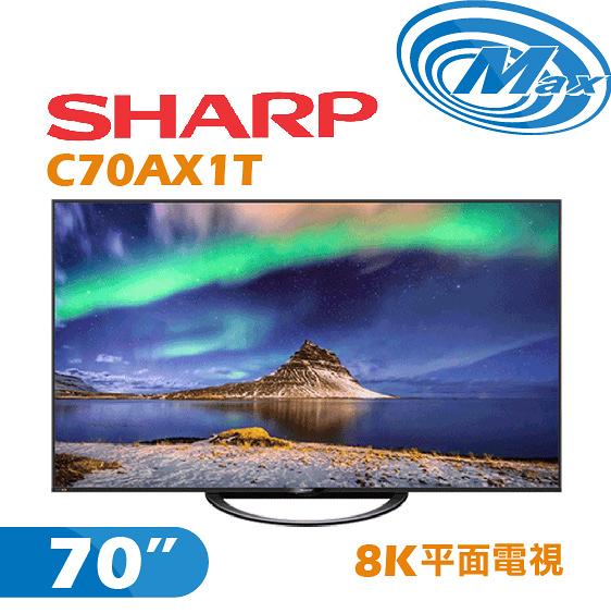 《麥士音響》 SHARP夏普 70吋 8K電視 C70AX1T