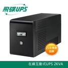 飛碟 2KVA UPS 不斷電系統 (在線互動式) -含穩壓+USB監控軟體+LCD大面板 FT2000BS