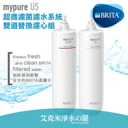 德國 BRITA mypure U5 超微濾菌濾水系統-專用雙道替換濾心組(前置濾心+主濾芯) ★濾除99.9%病菌