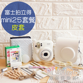 免運【菲林因斯特】平輸 fujifilm instax mini25 皮套套餐組 // 一年保固