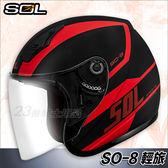 【SOL SO-8 輕旅 消光黑紅 安全帽】雙D扣、內襯全可拆、加贈好禮