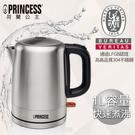 PRINCESS荷蘭公主 1L不鏽鋼快煮壺 236000 公司貨1年保固
