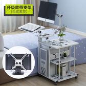 懸掛簡易床邊床上用懶人小電腦桌床上電腦桌台式桌家用WY