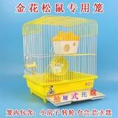 倉鼠籠金花松鼠籠子金絲熊專用籠松鼠籠花栗鼠抽屜式倉鼠籠銀狐 酷斯特數位3c YXS