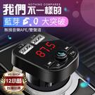 【現貨12H出貨】汽車用品 MP3發射器...