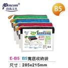 [奇奇文具]【尚禹 PENCOM 收納袋】E-B5 B5 環保寬底網狀收納袋/拉鏈袋/拉鍊袋