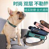 狗狗項圈寵物脖圈泰迪小型中型大型犬金毛脖套狗圈頸圈式法斗用品『新佰數位屋』