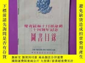 二手書博民逛書店罕見慶祝蘇聯十月革命節34週年紀念圖書目錄Y167304 中國圖