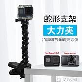FORgopro8配件hero7/6/5osmoaction相機柔性夾支架蛇形臂大力夾 【快速出貨】