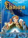 迪士尼動畫系列限期特賣 失落的帝國 DVD (音樂影片購)