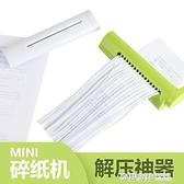 小型迷你手動碎紙機辦公家用文件紙張粉碎器簡潔辦公手搖碎紙機迷你 ATF 全館免運
