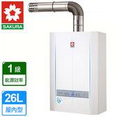 櫻花牌 熱水器 26L冷凝高效智能恆溫強制排氣熱水器SH-2690(天然瓦斯)