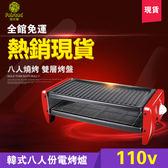 現貨電烤盤!雙層電烤盤110V家用電燒烤盤韓式烤肉機無煙燒烤爐不粘鍋多功能【24H出貨】