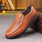 男士涼鞋中老年休閒大碼中年透氣皮鞋土爸爸鞋子 格蘭小舖