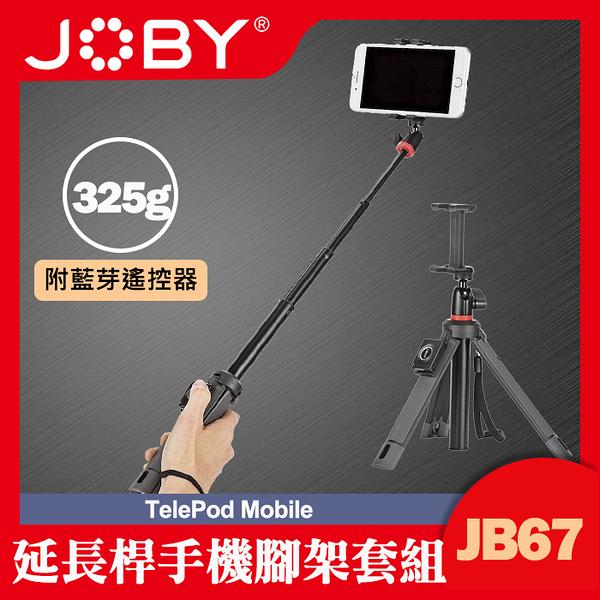 【JB67 延長桿腳架】手機用 附藍芽遙控器 自拍棒 伸縮桿 JOBY 載重325g (台閔公司貨) 屮Z5