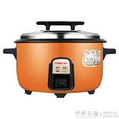 龍力電飯鍋大容量食堂商用10升15-20-30-40人老式電飯煲13l超大號220V NMS.怦然心動