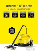 蒸汽拖把 德國karcher卡赫高溫蒸汽清潔機家用高壓消毒多功能拖把清洗機SC3 MKS阿薩布魯
