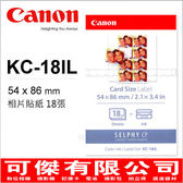 可傑 Canon SELPHY KC-18IL﹝54x86mm 悠遊卡大小貼紙 可8分割大頭貼 18張﹞
