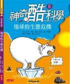 (二手書)神奇酷科學(5):地球的生態危機