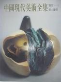 【書寶二手書T1/藝術_DLS】中國現代美術全集-雕塑(一)架上雕塑_附殼