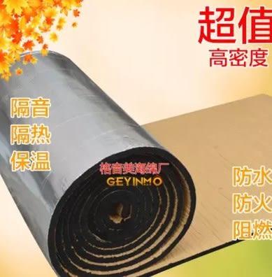 [協貿國際]   玻纖阻燃隔熱棉隔音棉保溫  (1卷入)