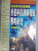 【書寶二手書T5/社會_KMC】迎接新世紀的挑戰-香港科技創新發展戰略硏究_張憲民等主編