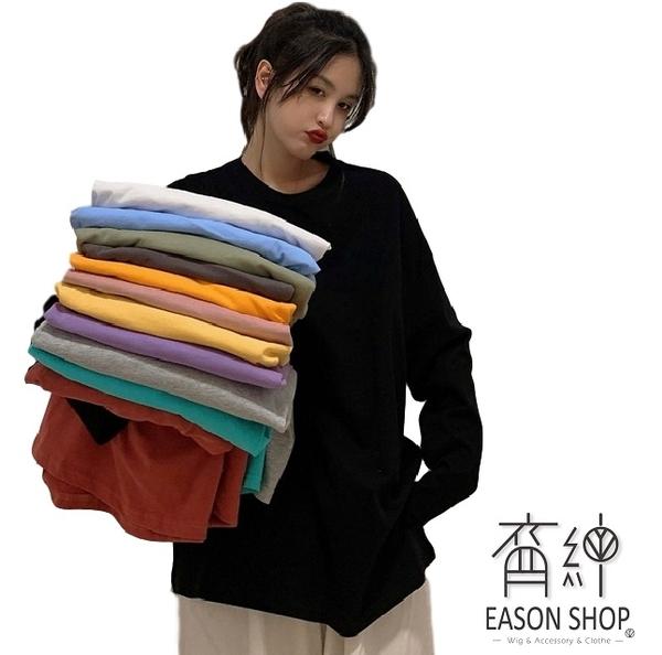 EASON SHOP(GW8199)實拍糖果色OVERSIZE素色圓領長袖T恤女上衣服薄款落肩長版男友風內搭衫寬鬆