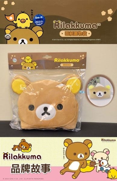 車之嚴選 cars_go 汽車用品【RKE-10613】 Rilakkuma懶懶熊拉拉熊頭型造型面紙盒套 可家用和車用