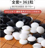 圍棋套裝兒童初學者五子棋成人學生實木楠竹雙面棋盤仿玉子  凱斯盾數位3c