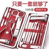 修甲套裝 指甲刀套裝全套剪指甲包工具一套組合修挖掏耳勺指甲剪家用指甲 麥琪