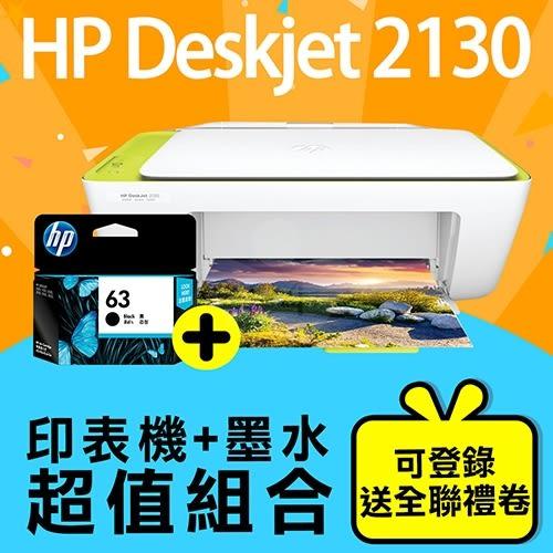【印表機+墨水送禮券組】HP Deskjet 2130 / DJ 2130 相片噴墨多功能事務機+F6U62AA 原廠黑色墨水匣