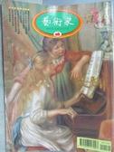 【書寶二手書T8/雜誌期刊_MLF】藝術家_260期_奧塞美術館名作特展專輯