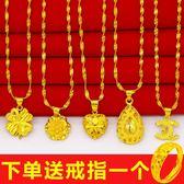 越南沙金項鏈女細款泰國24k金首飾鍍金純金色吊墜久不掉色【雙11購物節】