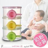 嬰兒三層奶粉收納儲存盒方便衛生好攜帶