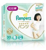 幫寶適 Pampers 一級幫 拉拉褲 XL30片x4包/箱【限宅配】