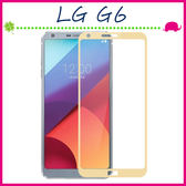 LG G6 H870m 5.7吋 滿版9H鋼化玻璃膜 螢幕保護貼 全屏鋼化膜 全覆蓋保護貼 防爆 (正面)