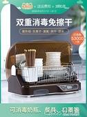 萬昌消毒櫃家用小型迷你桌面台式消毒碗櫃廚房碗架碗碟餐具烘干機【全館免運】