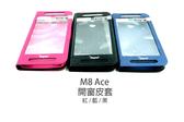 【限量出清】HTC ONE E8 開窗皮套 M8 Ace