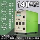 1400000mAh 超大容量行動電源 110V 2000W 5.2度電 停電 UPS不斷電 太陽能 戶外 露營
