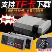 迷你MINI六一兒童禮物經典NES可插TF卡FC電視紅白游戲機30款游戲 PA2068『pink領袖衣社』