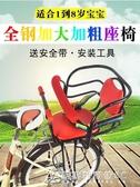 自行車兒童座椅加高加厚折疊山地車兒童後置寶寶座椅後座 酷斯特數位3c YXS