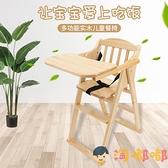 實木兒童餐桌可折疊吃飯座椅凳安全嬰兒餐椅【淘嘟嘟】