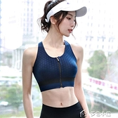 運動內衣運動跑步內衣女拉鍊高強度防下垂舒舒健身瑜伽背心可外穿防震文胸快速出貨
