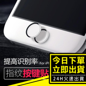 [24hr-台灣現貨] iPhone 6s iPad皆可 Home鍵圈 保護圈 不影響指紋辨識 按鍵貼 玫瑰金