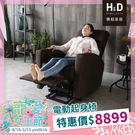 超厚實舒適機能單人沙發 附起身功能,具前傾與後仰設計 椅背可無段式調整,展開角度為110~130度。