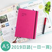 珠友 BC-50362  A5/25K 2019年1日1頁精裝日誌/日計劃/日記/手帳-簡約