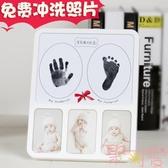 寶寶手足印泥新生兒手腳印嬰兒滿月彌月禮物紀念相框擺臺【聚可愛】