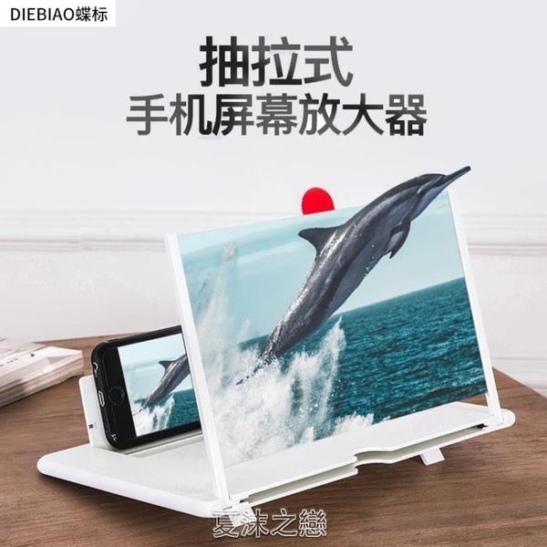 手機螢幕放大器12寸10寸抽拉式創意拉伸3d手機放大鏡支架放大器 快速出貨